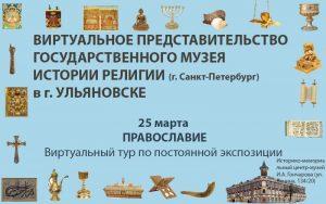 Виртуальный тур по экспозиции, посвященной православию @ Историко-мемориальный центр-музей И.А. Гончарова (ул. Гончарова, д. 20)