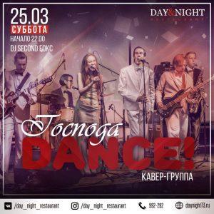 """Выступление группы """"Господа Dance"""" @ Ресторан «Day&Night» (Ул. Московское шоссе, д. 100Б)"""