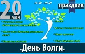 День Волги @ Площадь 100-летия со дня рождения В.И.Ленина