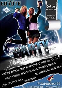 """Вечеринка """"Student's party"""" @ Бар Coyote (ул. Радищева, д. 53)"""