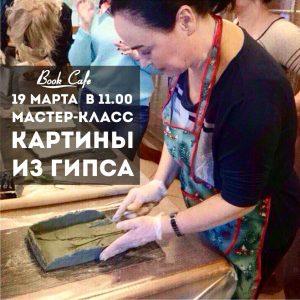 "Мастер-класс ""Картины из гипса"" @ Кофейня ""Бук Кафе"" (ул. Радищева, д. 39, ТЦ ""Энтерра"", 3 этаж)"