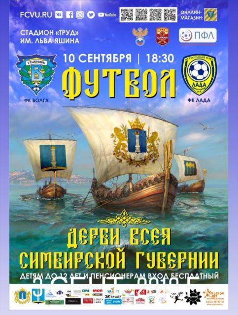 Футбольный матч: «Волга» (Ульяновск) - «Лада» (Димитровград) @ стадион Труд
