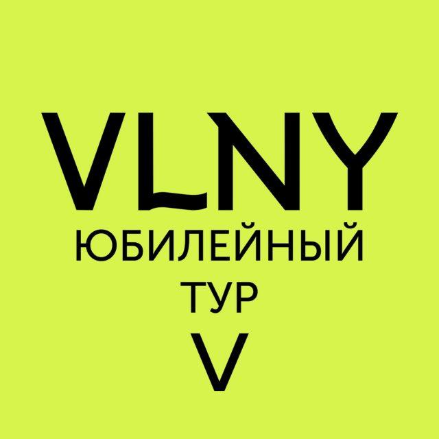 Концерт VLNY в Ульяновске @ Records Music Pub