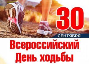 Всероссийский День ходьбы @ Парк «Винновская роща» (пр-т Гая, д. 32)