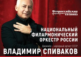 Концерт Национального филармонического оркестра России под управлением народного артиста СССР В.Спивакова