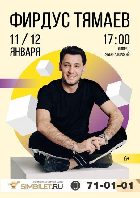 Концерт Фирдуса Тямаева @ ДК Губернаторский