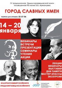 Неделя краеведческой книги, посвященная 90-летию Бориса Васильевича Аржанцева