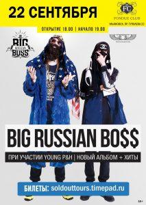 Концерт BIG RUSSIAN BOSS @ Fondue Club (пр-т Туполева, д. 22)