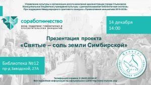 Презентация проекта «Святые – соль земли Симбирской» @ Библиотека №12 (пр-д Заводской,д. 27А)