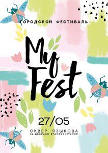 Уличный городской фестиваль My fest @ Зеленая зона напротив Мемцентра (сквер за дворцом бракосочетания)