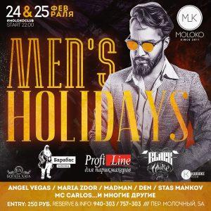 """Вечеринка """"Men's holidays"""" @ MOLOKO (Переулок молочный 5а)"""