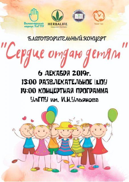 Благотворительный концерт для детей-сирот «Сердце отдаю детям» @ Концертный зал УлГПУ