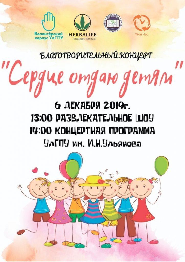 Благотворительный концерт для детей-сирот «Сердце отдаю детям»