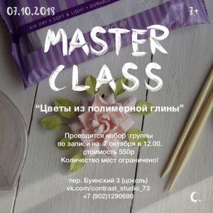 """Мастер-класс """"Цветы из полимерной глины"""" @ арт-студия Contrast пер. Буинский 3(цоколь)"""