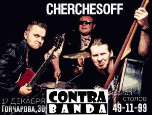 """Выступление группы """"Contra banda"""" @ CHERCHESOFF BAR (ул. Гончарова, д. 30)"""