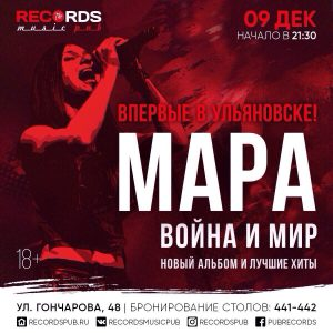 "Выступление рок-певицы Мары. Презентация нового альбома ""Война и Мир"" @ Records Music Pub (ул. Гончарова, 48)"