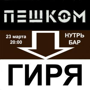 """Концерт групп """"Пешком"""" & """"Гиря"""" @ Бар НУТРЬ (пер. Молочный, д. 2)"""