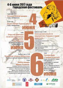Городской фестиваль «Пушкин в городе У.» Уроки русского языка на предприятиях «Говорим и пишем правильно»