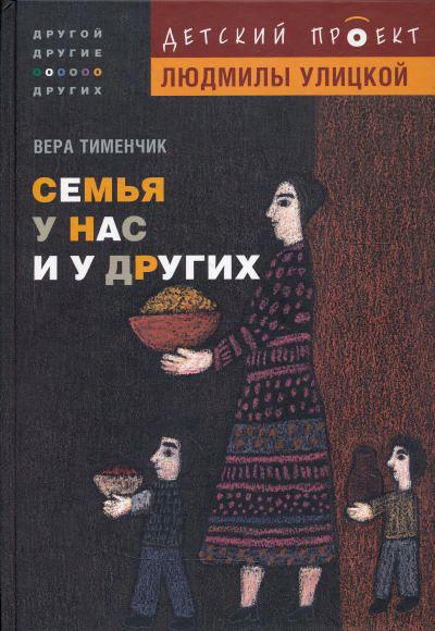 TIMENCHIK-10