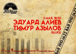 Блюз в исполнении Эдуарда Алиева и Тимура Азылова @ Jazz Bar 1910 (Ул. Федерации, д. 6)