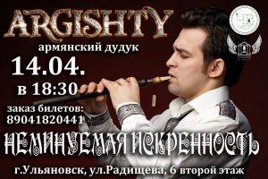 """Концерт """"Argishty"""" @ Дом свободного искусства Arca FreeDOM, большой зал (ул. Радищева, д.6, 2 этаж, вход с левой стороны здания, вторая дверь)"""