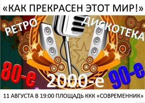 """Ретро-дискотека """"Как прекрасен этот мир!"""" @ ККК «Современник» (ул. Луначарского, д. 2А)"""