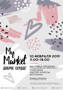 """Выставка-продажа My market """"Доброе сердце"""" @ Arca FreeDom (Радищева, д. 6)"""