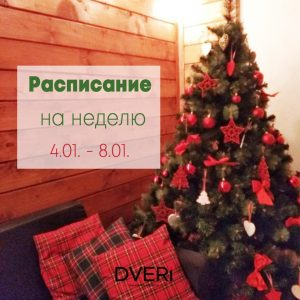 Мероприятия в творческом пространстве DVERI @ творческое пространство DVERI ( пр-т Созидателей, 36А)