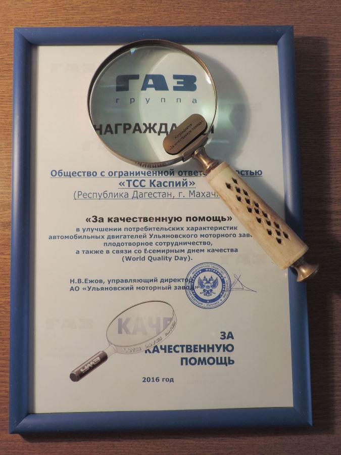 ТСС Каспий