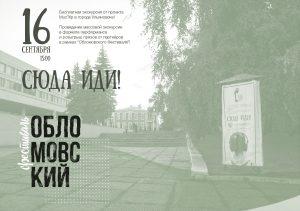 MuzTrip. Экскурсия от проекта Городских аудиоэкскурсий @ Сбор у инфостойки рядом с домом Ленина на бульваре Новый Венец