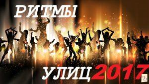 Районный этап молодёжного творческого фестиваля «Ритмы улиц» @ УМУП «Парк КиО «Победа»