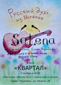 Концерт дуэта  SeLena @ креативное пространство Квартал(ул.Ленина, 78)