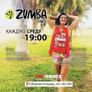 Занятия ZUMBA FITNESS @ Соборная площадь