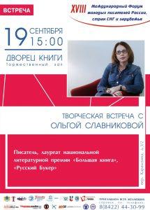 Творческая встреча с лауреатом литературных премий Ольгой Славниковой @ Дворец книги (б-р Новый венец, 5)