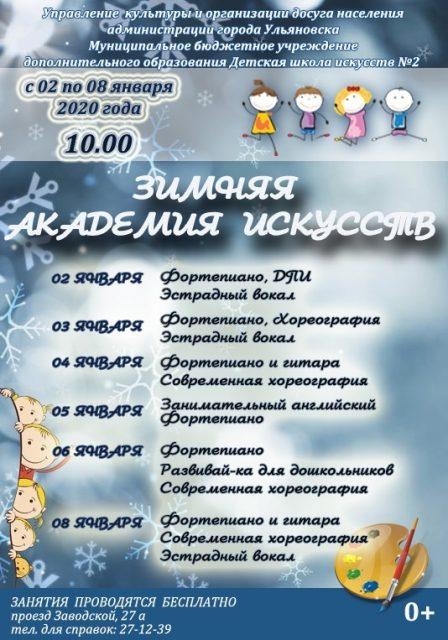 Зимняя академия искусств в ДШИ № 2 @ ДШИ № 2