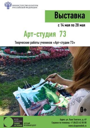 Выставка «Арт-студия 73» @ в Детском музейном центре(ул. Льва Толстого, д. 49)