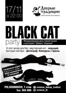 The BLACK CAT PARTY в Добрых традициях @ ТРЦ «Аквамолл» ( Московское шоссе 108)