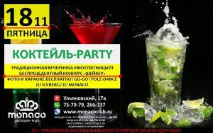 "Вечеринка ""Коктейль-party"" @ Ресторан-клуб ""MONACO"" (Ульяновский 17А)"