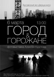 Фотовыставка Алексея Круглова «Город и горожане» @ Выставочный зал Дворца книги (пер. Карамзина, д.3/2)