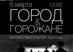 Открытие фотовыставки Алексея Круглова «Город и горожане»