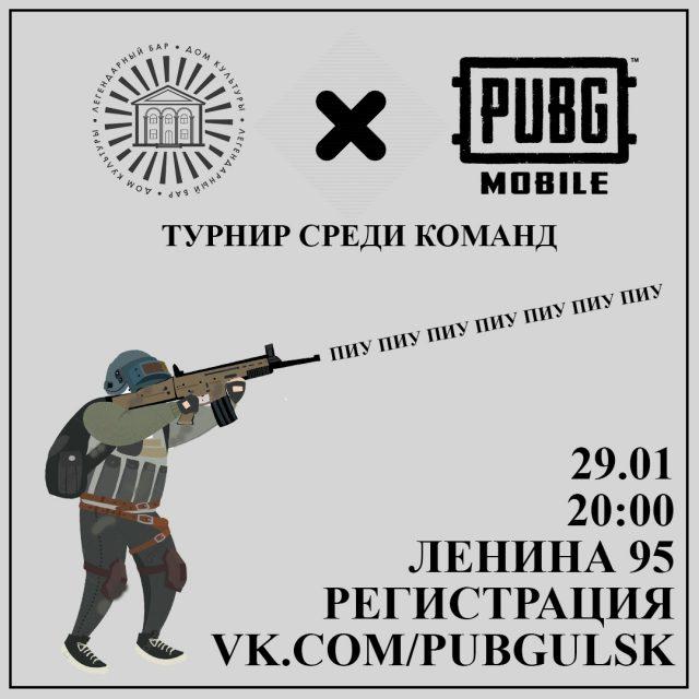 Любительский турнир по PUBG Mobile в баре ДК @ бар ДК (ул.Ленина, 95а)