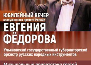 Юбилейный вечер заслуженного артиста России Евгения Федорова