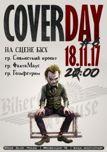 "Концерт ""COVERDAY #6"" @ BIKER CLUB HOUSE (ул. Федерации, д. 18)"