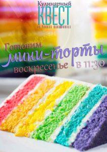 """Кулинарный квест «Готовим мини-торты» @ YANKEE Bar & Grill (ТРЦ """"Аквамолл"""", Московское шоссе, д. 108, 1 этаж)"""