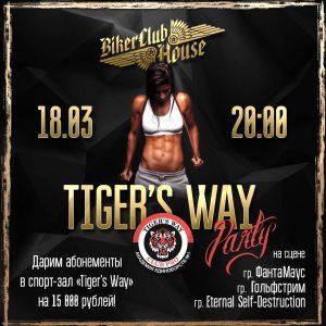 "Вечеринка ""TIGER'S WAY PARTY"" @ BIKER CLUB HOUSE (ул. Федерации, 18)"