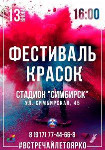 "Фестиваль красок @ Стадион ""Симбирск"" (ул. Симбирская, д. 45)"
