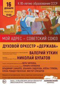 Концерт «Мой адрес – Советский Союз», посвященный 95-летию образования СССР @ Малый зал Ленинского мемориала
