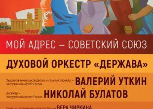 Концерт «Мой адрес – Советский Союз», посвященный 95-летию образования СССР