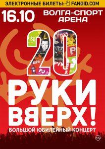 """Концерт группы """"Руки вверх!"""" @ Волга-Спорт-Арена (ул. Октябрьская 26. стр. 1)"""