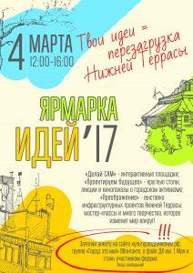 Форум «Ярмарка идей» @ ДК им. 1 Мая
